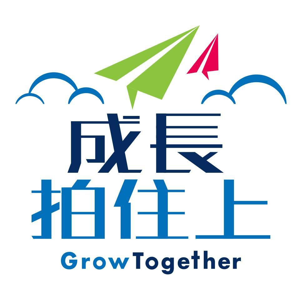 成長•拍住上 Grow Together