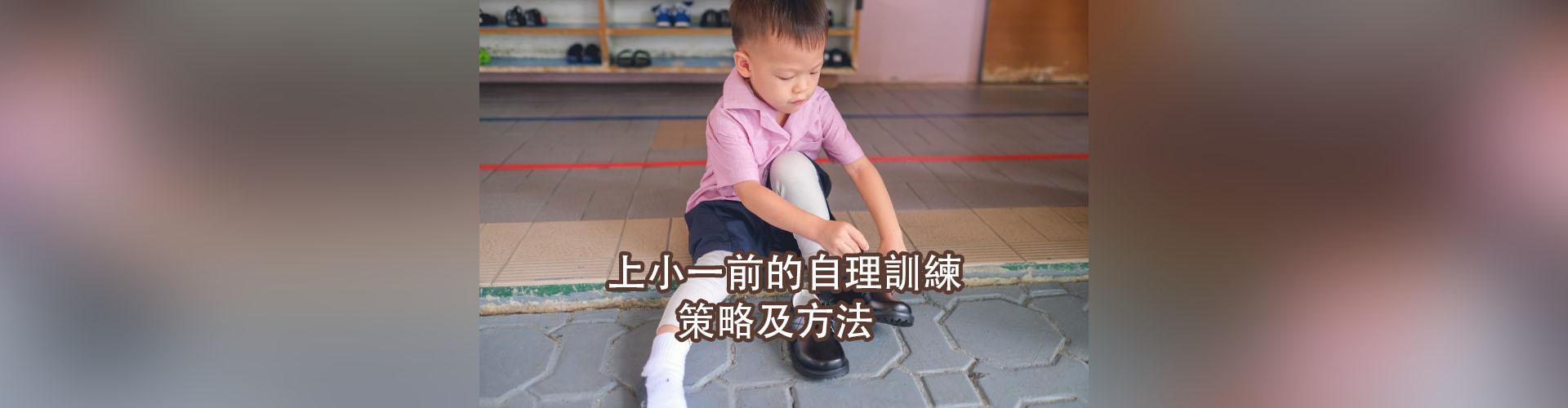 上小一前的自理訓練策略及方法