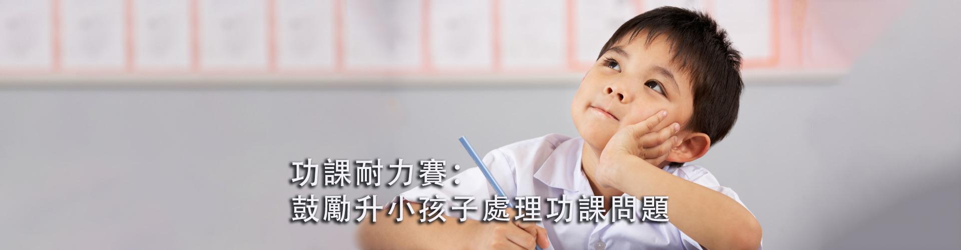 功課耐力賽:鼓勵升小孩子處理功課問題