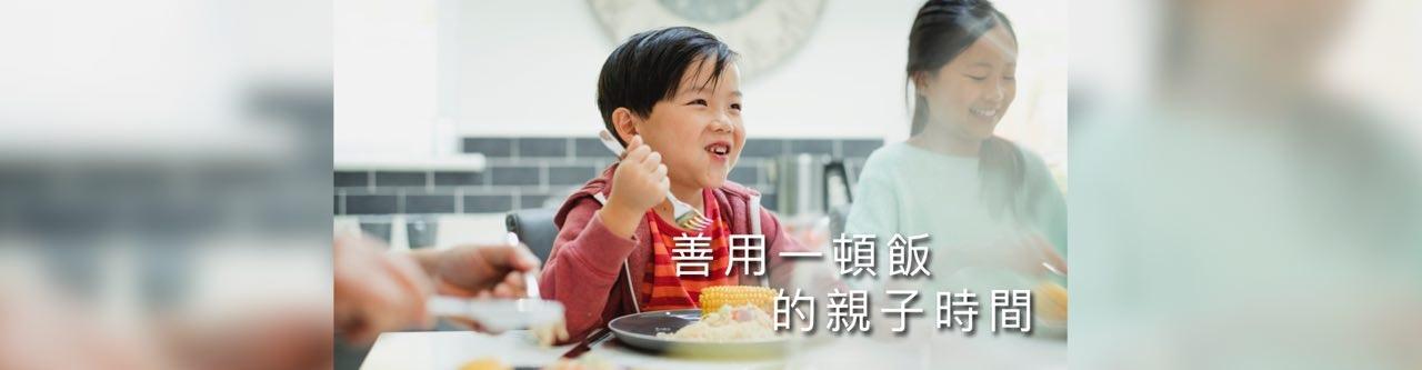 善用一頓飯的親子時間