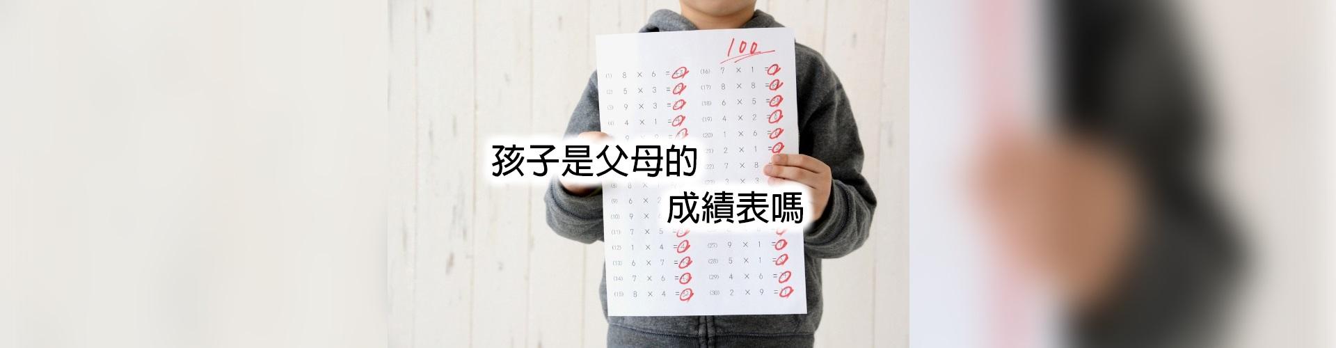 孩子是父母的成績表嗎
