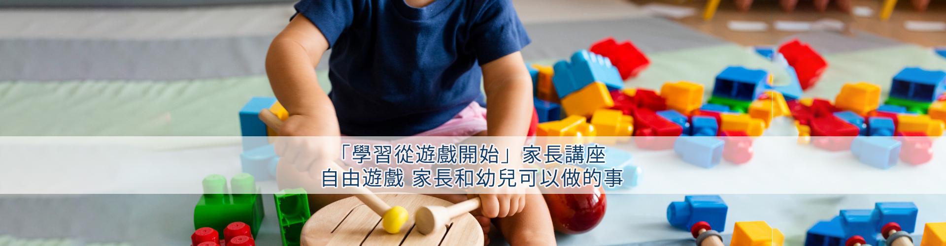 「學習從遊戲開始」家長講座 - 自由遊戲 家長和幼兒可以做的事