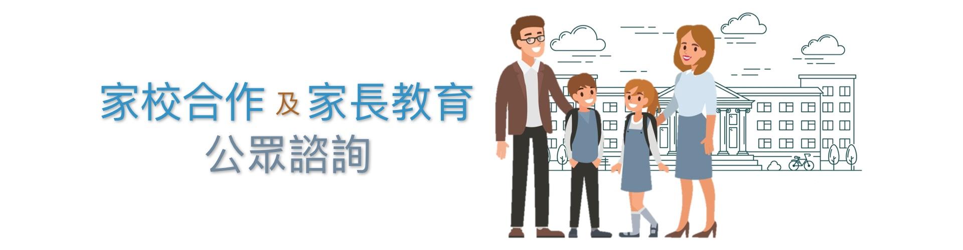 家校合作及家長教育公眾諮詢會