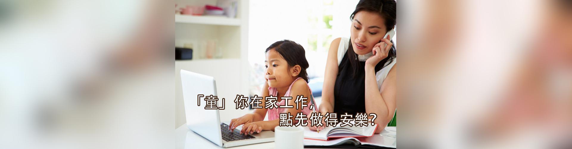 「童」你在家工作,點先做得安樂?