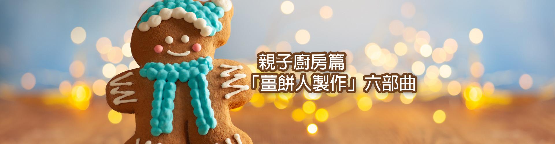 img_親子廚房篇 - 「薑餅人製作」六部曲