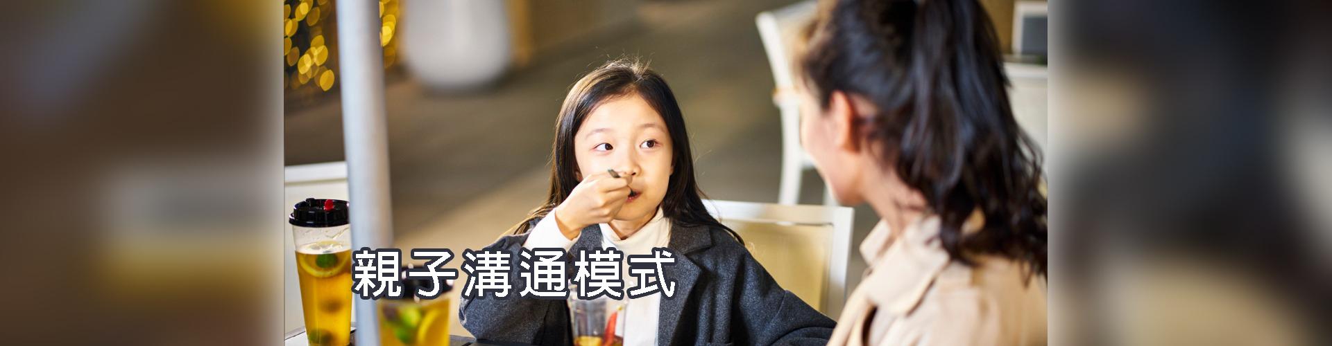 親子溝通模式