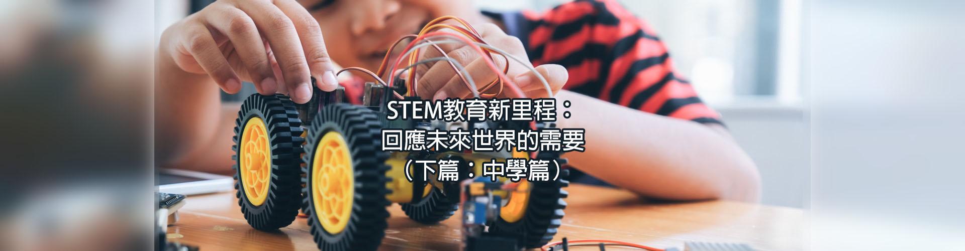 img_STEM教育新里程_回應未來世界的需要_下篇_中學篇