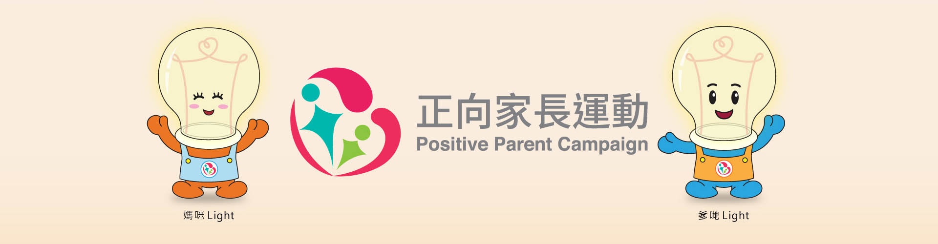 Positive Parent Campaign