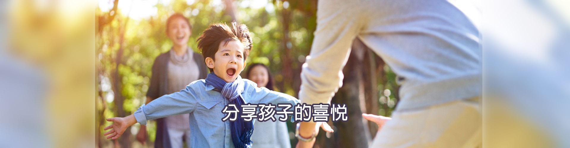 分享孩子的喜悅