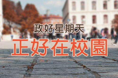 電台節目:【政好星期天-正好在校園】特輯