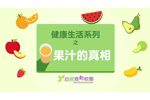 (Video) Healthy Living Series - The Fact about Fruit Juice