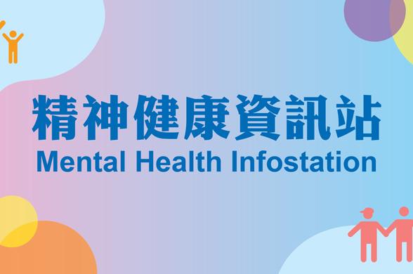 精神健康資訊站