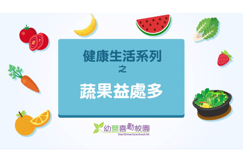 (Video) Healthy Living Series - The Benefits of Fruit and Vegetables