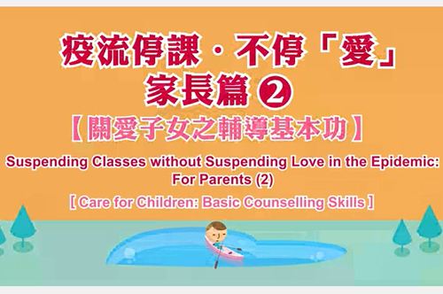 ~(Video) Suspending Classes without Suspending Love in the Epidemic For Parents (2) – Care for Children : Basic Counselling Skills