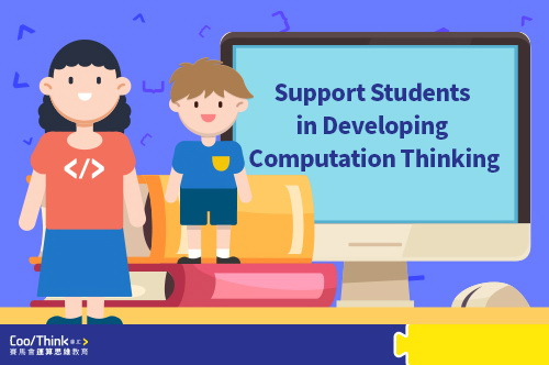 ~How Parents can Support Students in Developing Computational Thinking