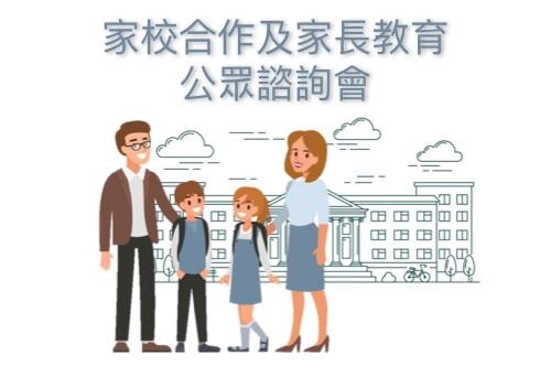 家校合作及家長教育公眾諮詢