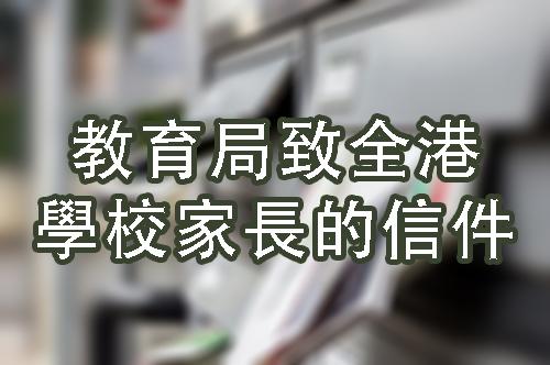 教育局致全港學校家長的信件